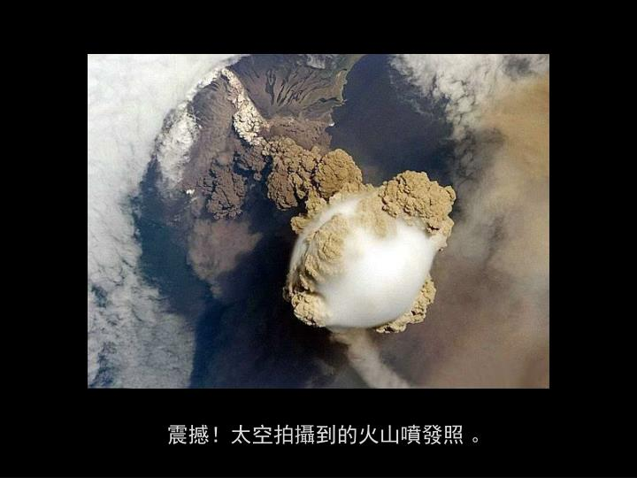 震撼!太空拍攝到的火山噴發照 。