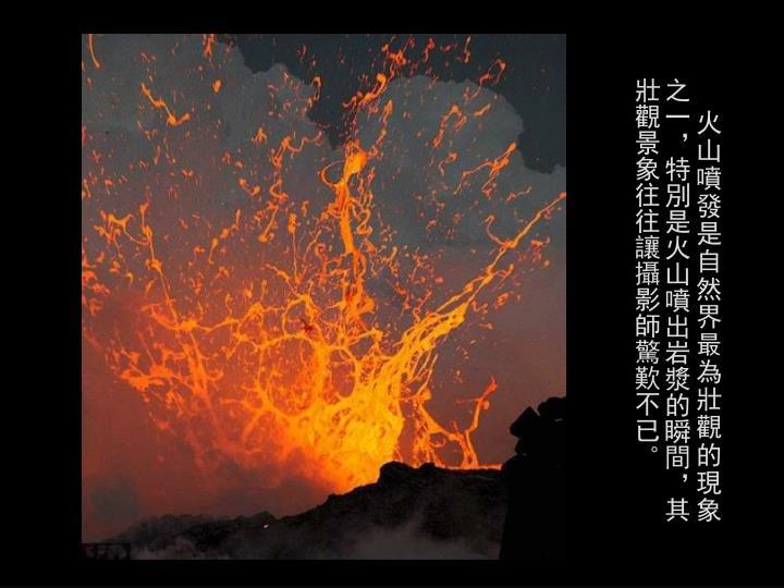 火山噴發是自然界最為壯觀的現象之一,特別是火山噴出岩漿的瞬間,其壯觀景象往往讓攝影師驚歎不已。