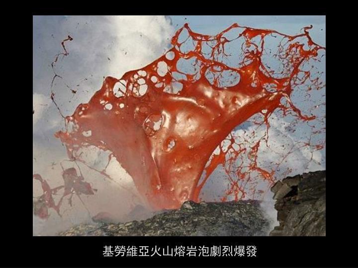 基勞維亞火山熔岩泡劇烈爆發