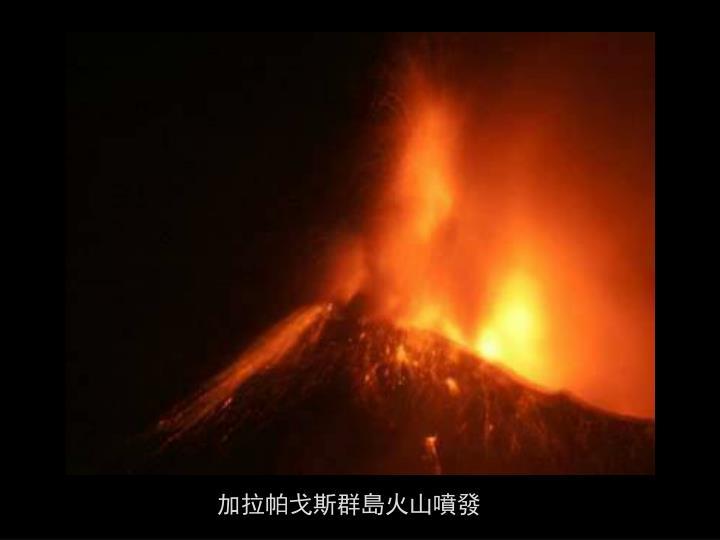 加拉帕戈斯群島火山噴發