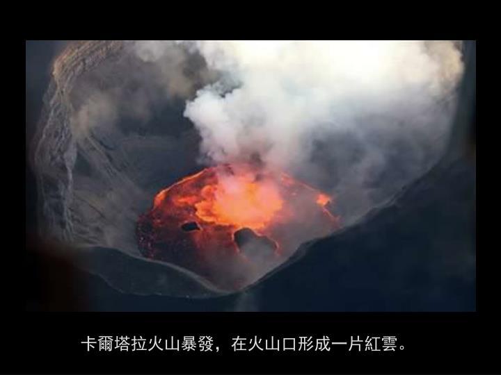 卡爾塔拉火山暴發,在火山口形成一片紅雲。