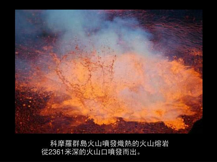 科摩羅群島火山噴發熾熱的火山熔岩從