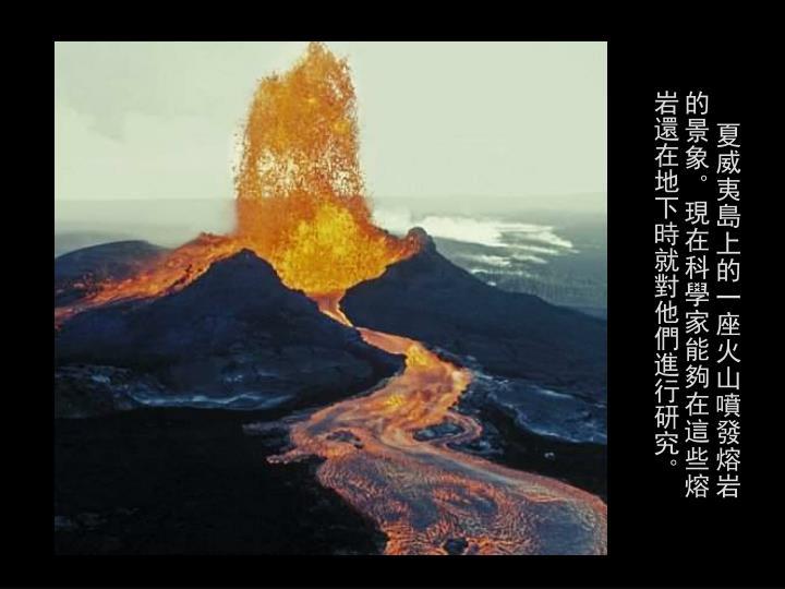 夏威夷島上的一座火山噴發熔岩的景象。現在科學家能夠在這些熔岩還在地下時就對他們進行研究。