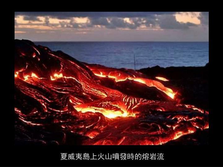 夏威夷島上火山噴發時的熔岩流