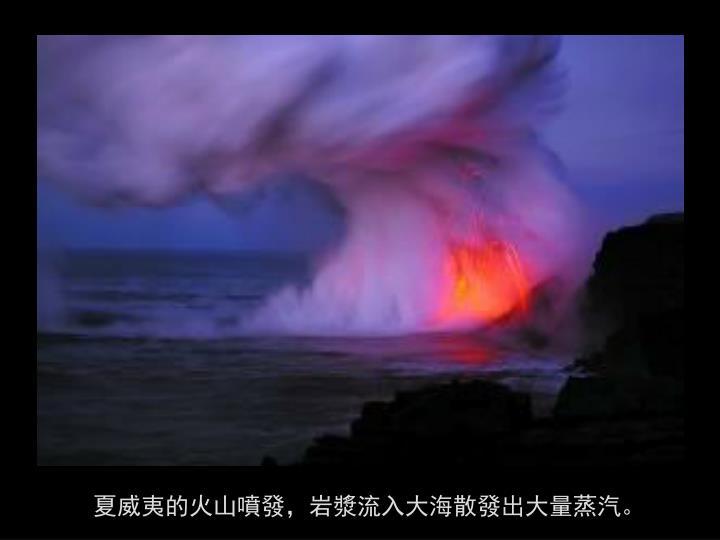 夏威夷的火山噴發,岩漿流入大海散發出大量蒸汽。
