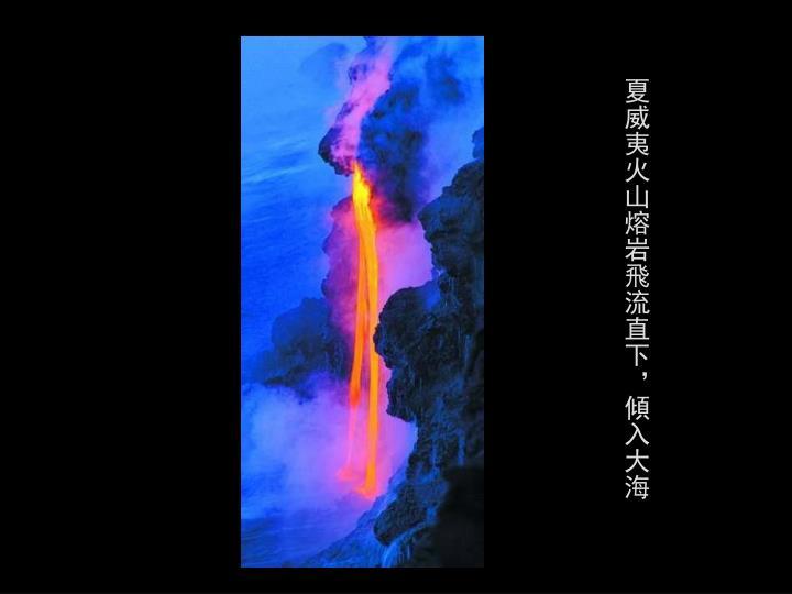 夏威夷火山熔岩飛流直下,傾入大海