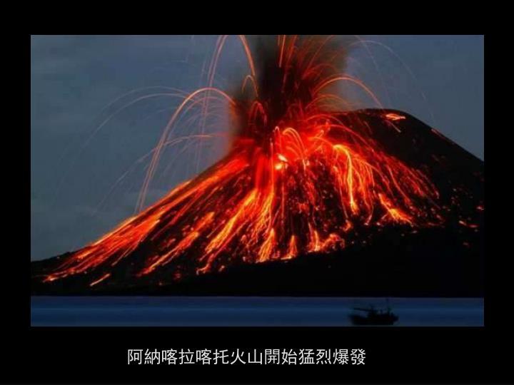 阿納喀拉喀托火山開始猛烈爆發