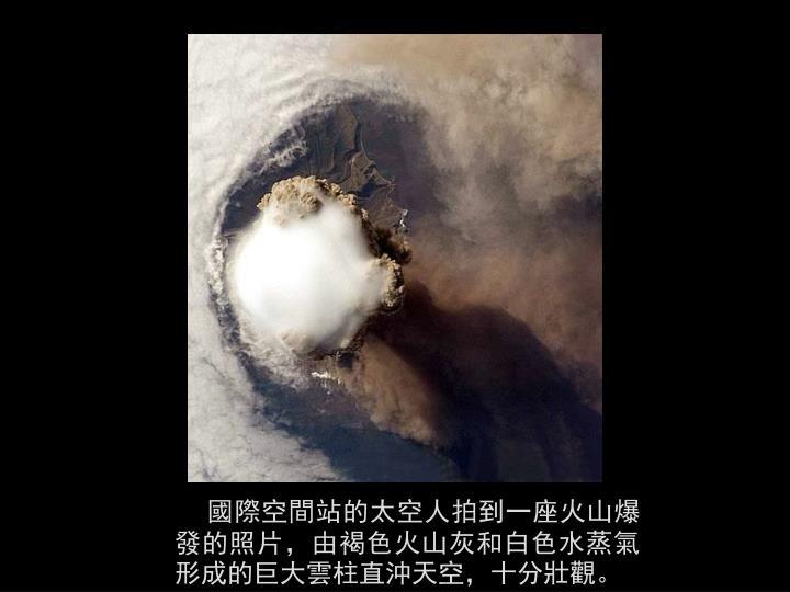 國際空間站的太空人拍到一座火山爆發的照片,由褐色火山灰和白色水蒸氣形成的巨大雲柱直沖天空,十分壯觀。