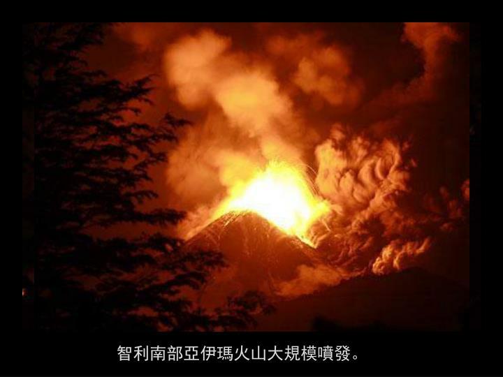 智利南部亞伊瑪火山大規模噴發。