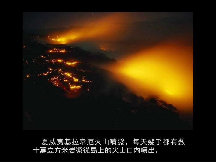 夏威夷基拉韋厄火山噴發,每天幾乎都有數十萬立方米岩漿從島上的火山口內噴出。