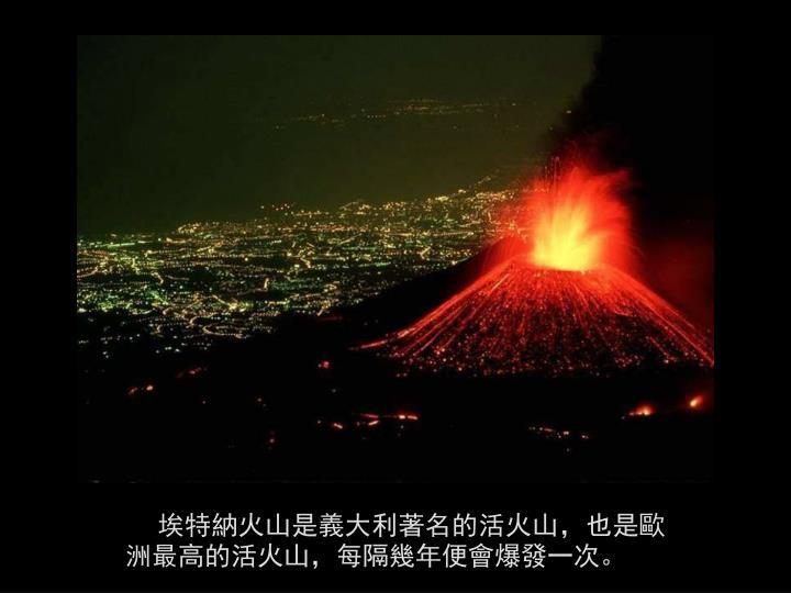 埃特納火山是義大利著名的活火山,也是歐洲最高的活火山,每隔幾年便會爆發一次。