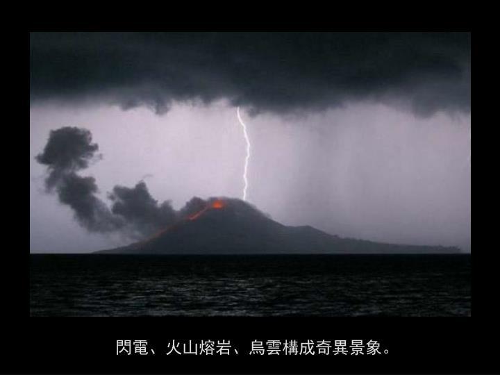 閃電、火山熔岩、烏雲構成奇異景象。
