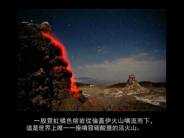 一股霓虹橘色熔岩從倫蓋伊火山噴流而下,這是世界上唯一一座噴發碳酸鹽的活火山。
