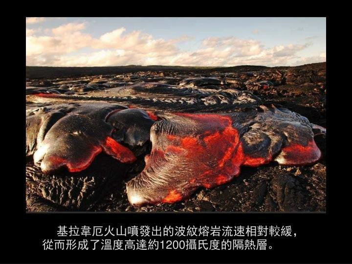 基拉韋厄火山噴發出的波紋熔岩流速相對較緩,從而形成了溫度高達約