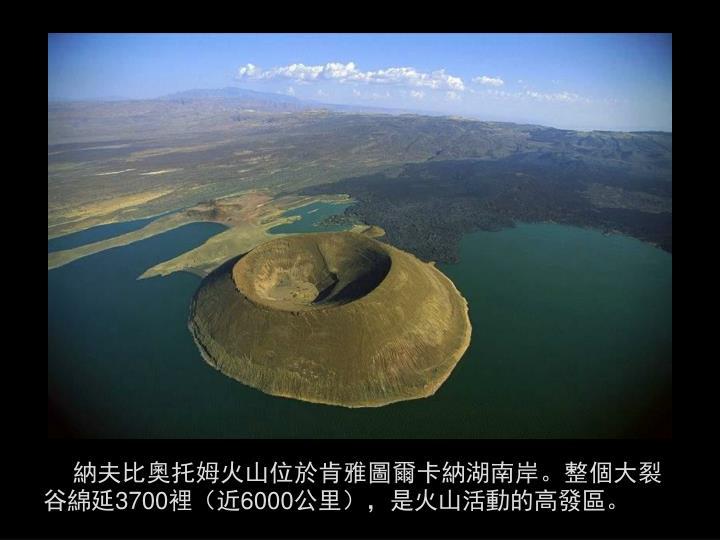 納夫比奧托姆火山位於肯雅圖爾卡納湖南岸。整個大裂谷綿延