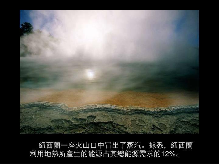 紐西蘭一座火山口中冒出了蒸汽。據悉,紐西蘭利用地熱所產生的能源占其總能源需求的