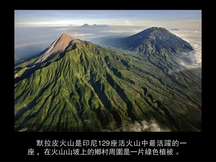 默拉皮火山是印尼