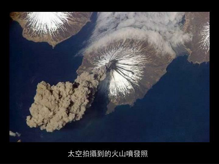 太空拍攝到的火山噴發照