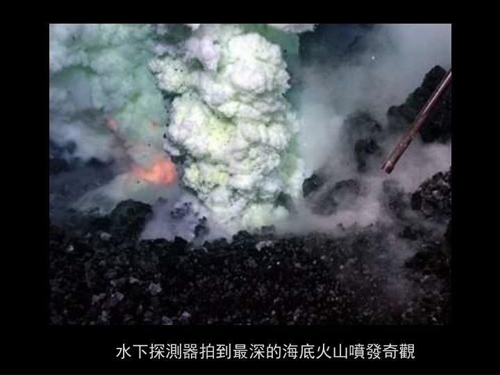 水下探測器拍到最深的海底火山噴發奇觀