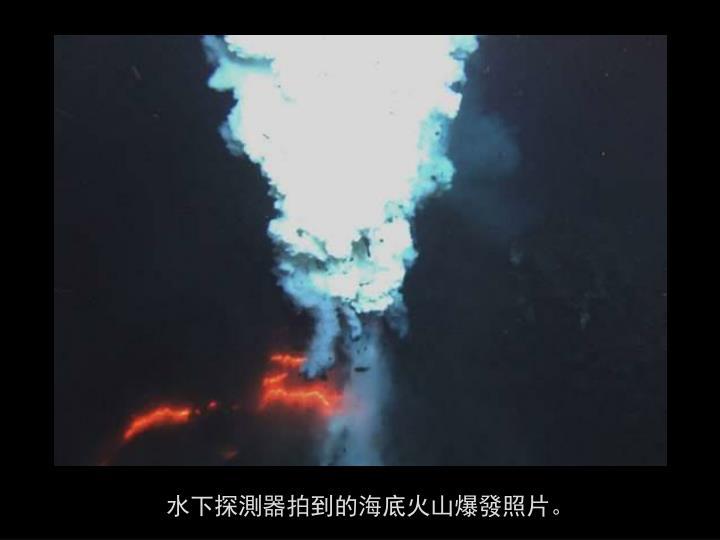 水下探測器拍到的海底火山爆發照片。