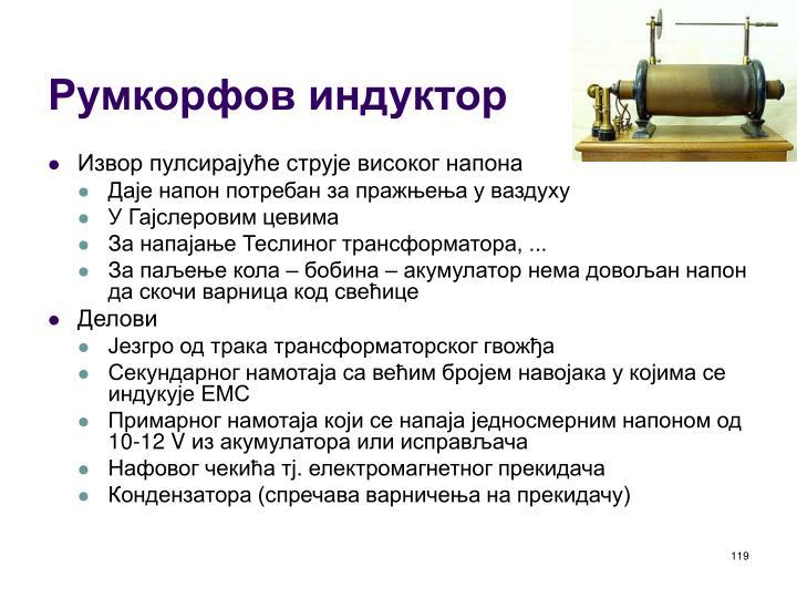 Румкорфов индуктор