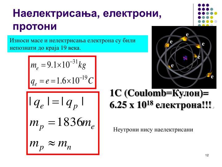 Наелектрисања, електрони, протони