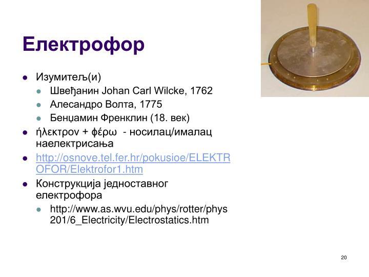 Електрофор