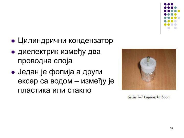 Цилиндрични кондензатор