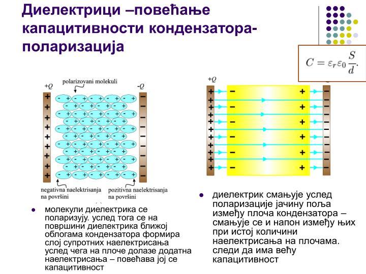 Диелектрици –повећање капацитивности кондензатора- поларизација