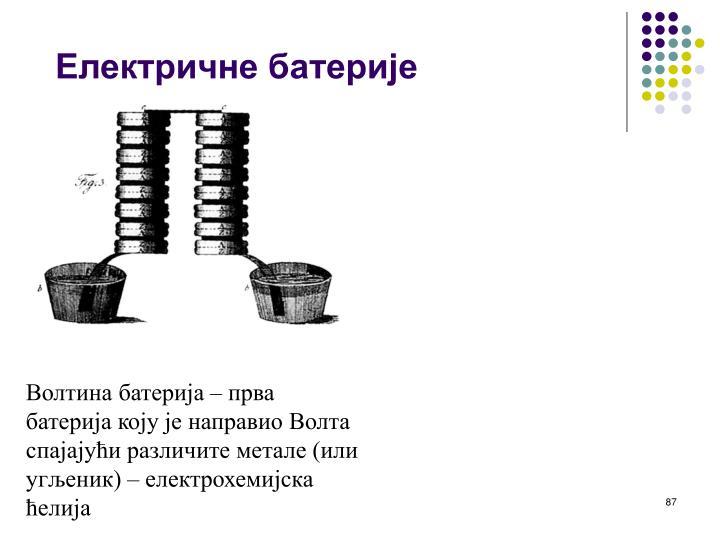 Електричне батерије