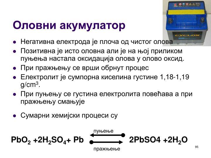 Оловни акумулатор