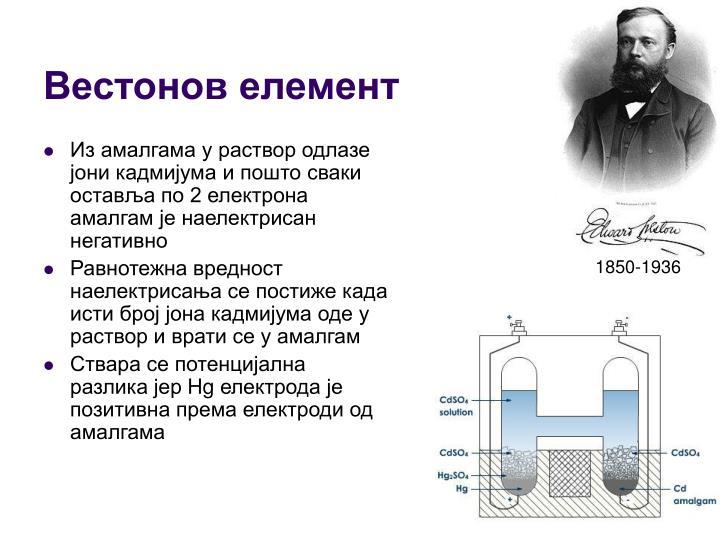 Вестонов елемент