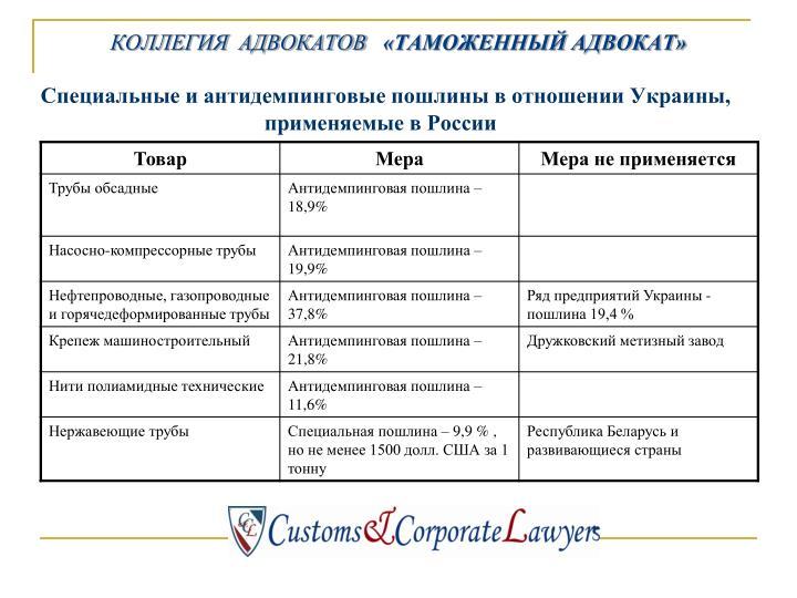 Специальные и антидемпинговые пошлины в отношении Украины, применяемые в России