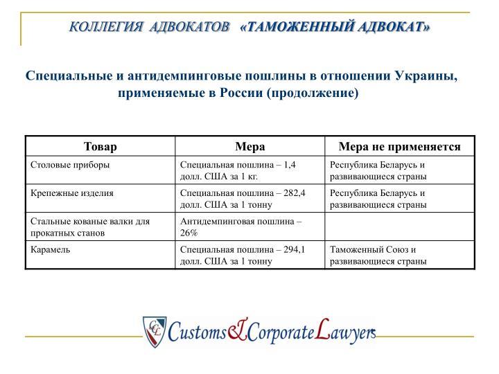 Специальные и антидемпинговые пошлины в отношении Украины, применяемые в России (продолжение)