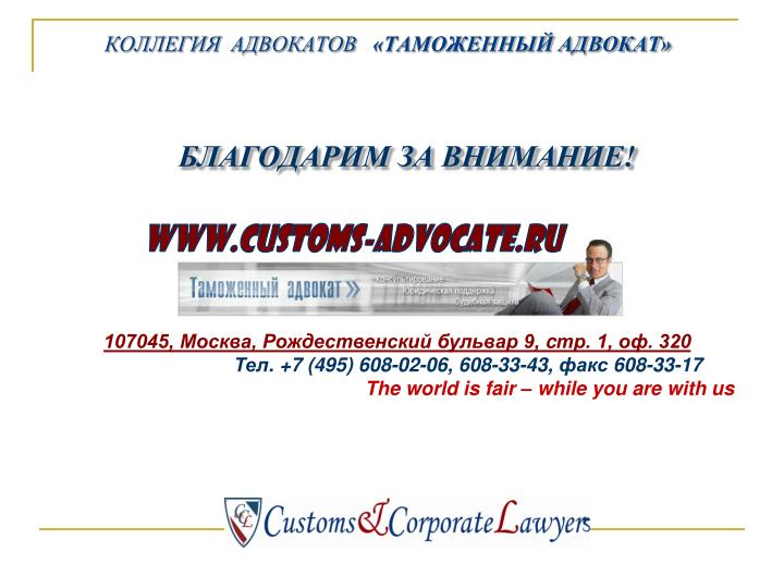 www.customs-advocate.ru