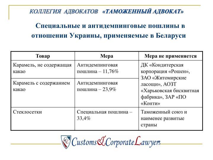 Специальные и антидемпинговые пошлины в отношении Украины, применяемые в Беларуси