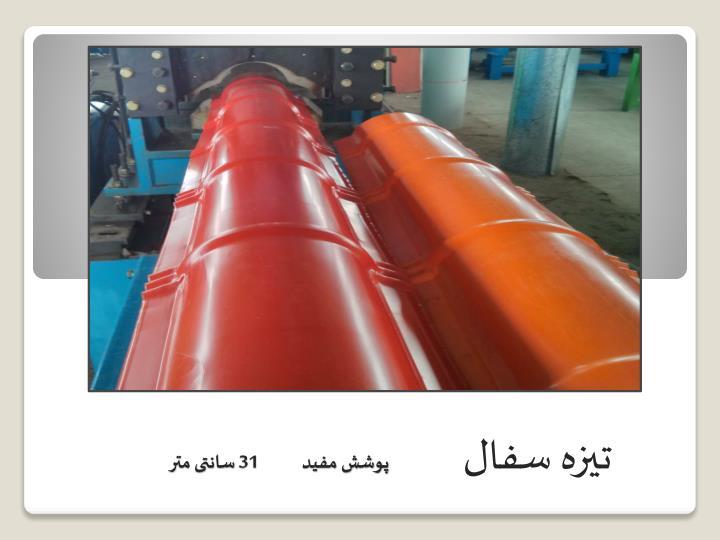 پوشش مفید            31 سانتی متر