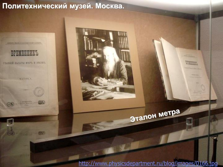 Политехнический музей. Москва.