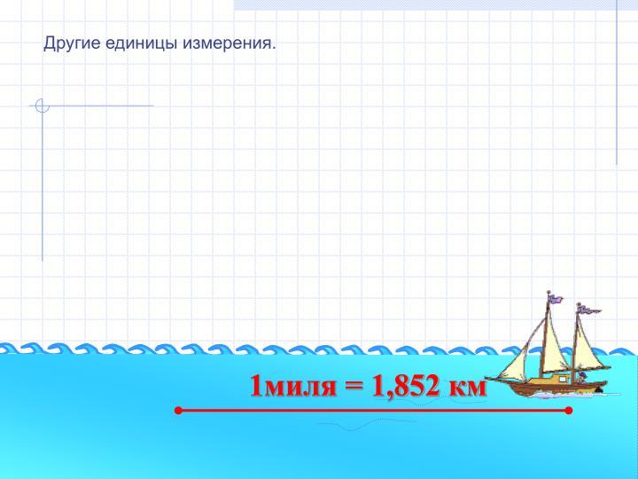 1миля = 1,852 км