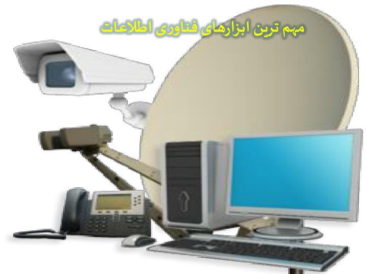 مهم ترین ابزارهای فناوری اطلاعات
