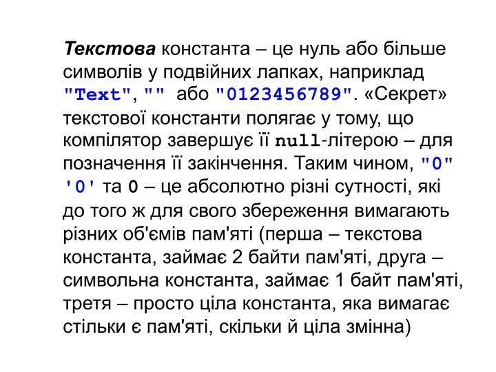 Текстова