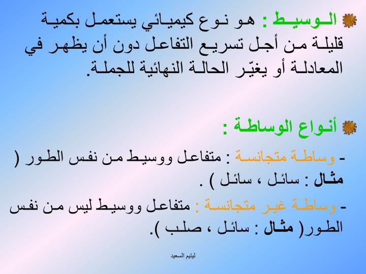 الــوسيــط :
