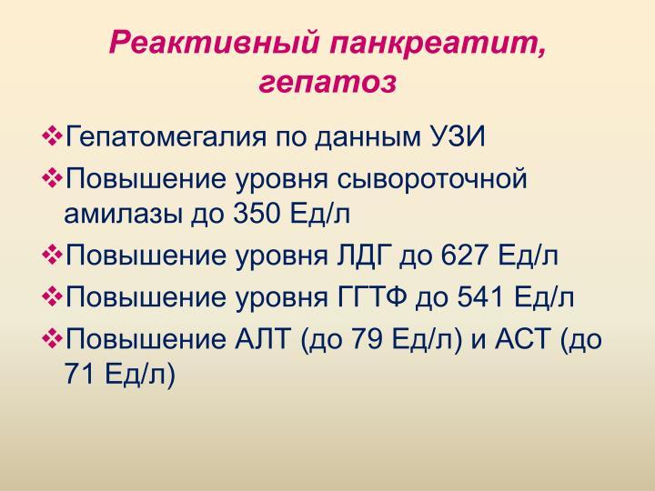 Реактивный панкреатит, гепатоз