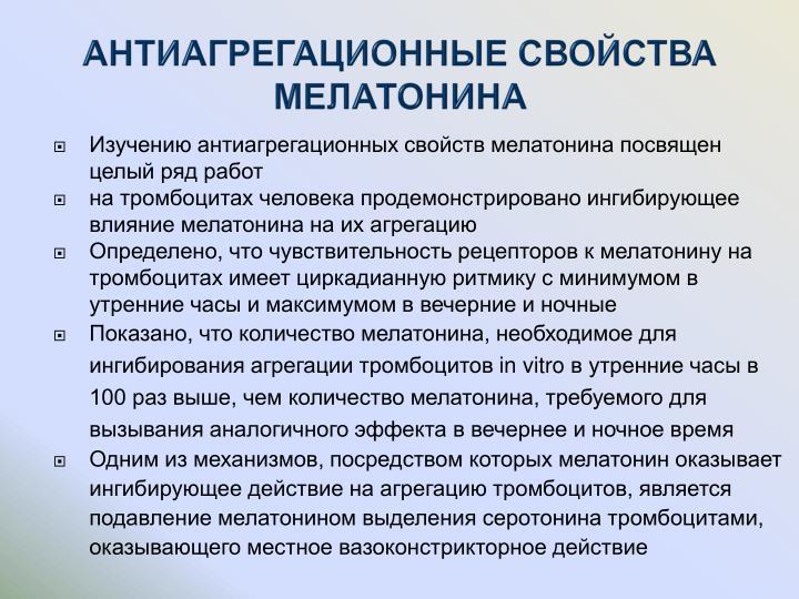 АНТИАГРЕГАЦИОННЫЕ СВОЙСТВА МЕЛАТОНИНА