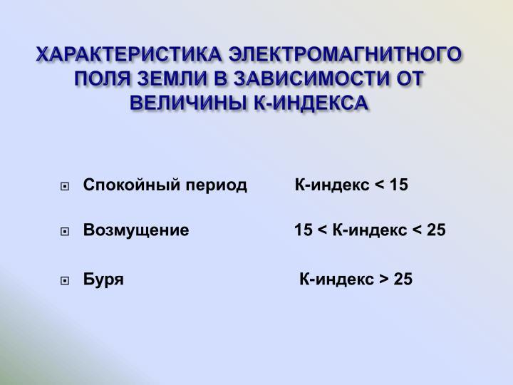 ХАРАКТЕРИСТИКА ЭЛЕКТРОМАГНИТНОГО