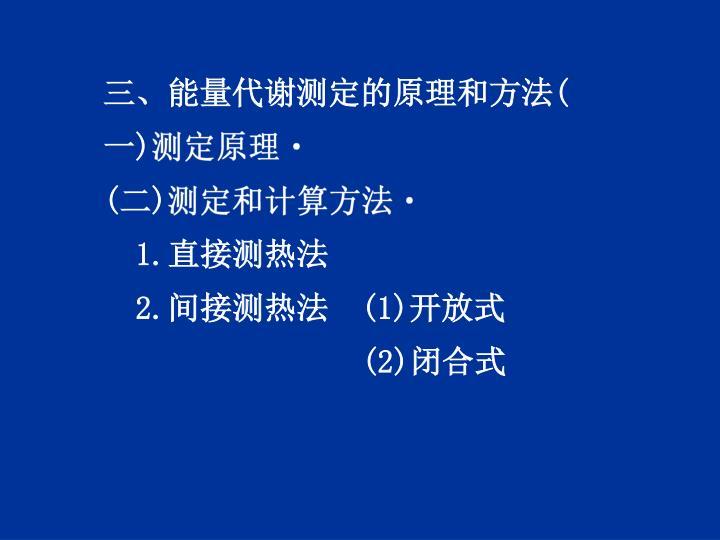 三、能量代谢测定的原理和方法