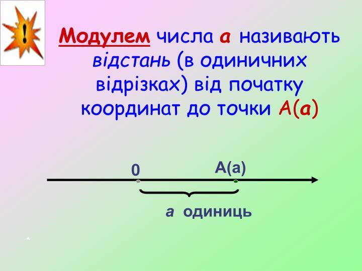 Модулем
