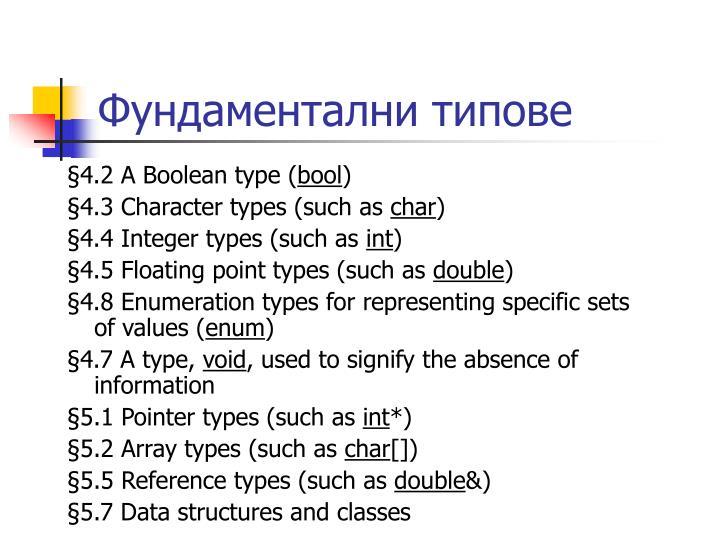 Фундаментални типове