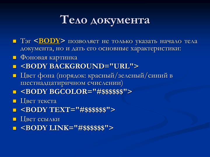 Тело документа