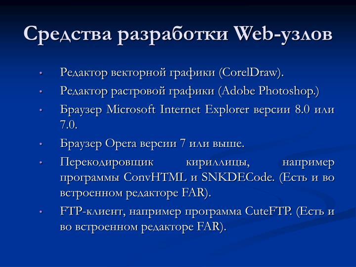Средства разработки Web-узлов